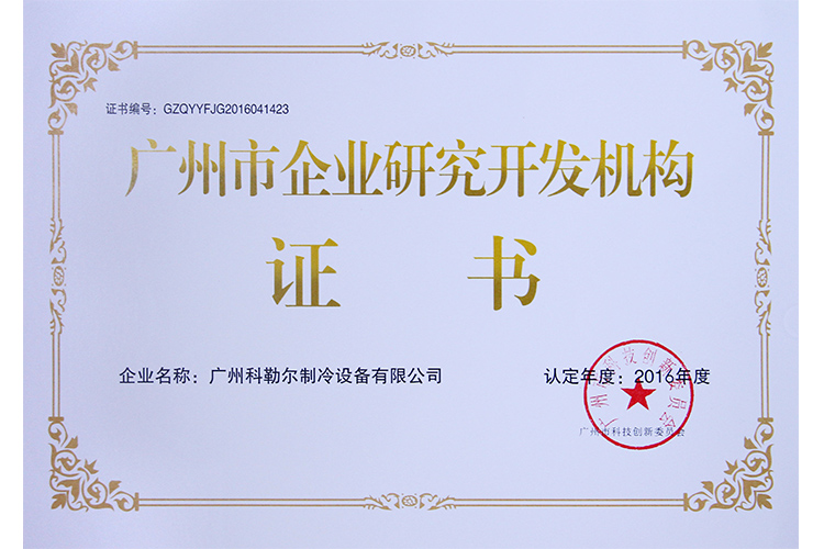 Certificate of Guangzhou Research&Development Institution in Enterprises